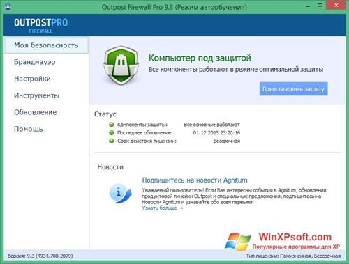 Скриншот программы Outpost Firewall Pro для Windows XP