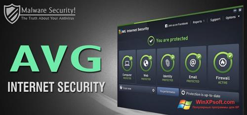 Скриншот программы AVG Internet Security для Windows XP