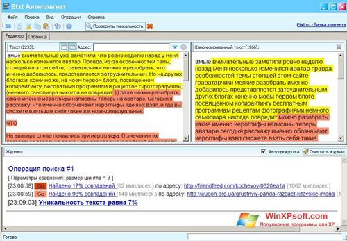 Скриншот программы eTXT Антиплагиат для Windows XP
