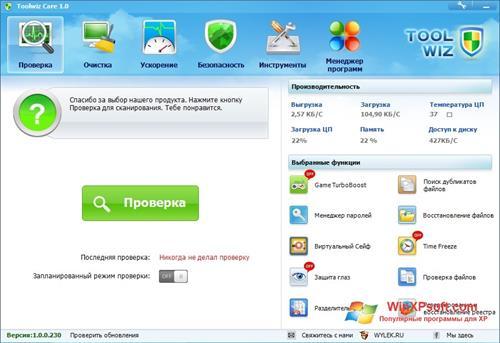 Скриншот программы Toolwiz Care для Windows XP