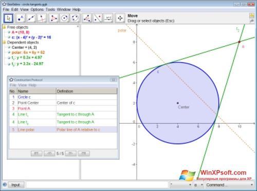 Скриншот программы GeoGebra для Windows XP