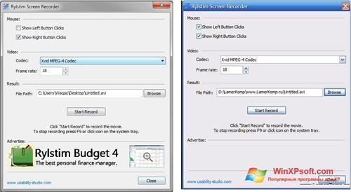 Скриншот программы Rylstim Screen Recorder для Windows XP