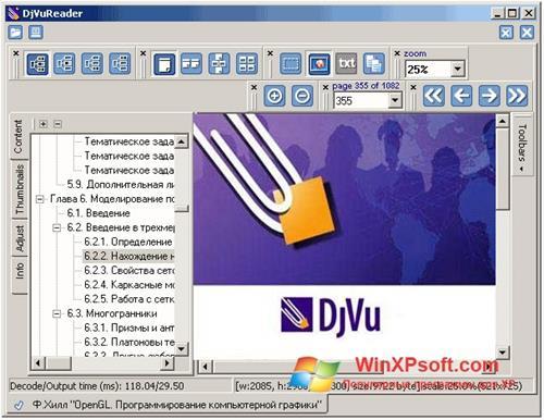 Скриншот программы DjVu Reader для Windows XP