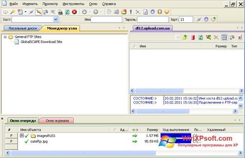 Скриншот программы CuteFTP для Windows XP