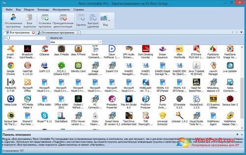 Скриншот программы Revo Uninstaller для Windows XP