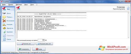 Скриншот программы DupKiller для Windows XP