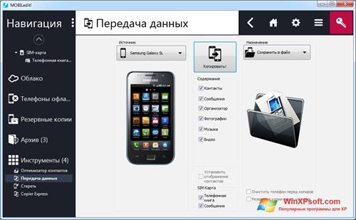 Скриншот программы MOBILedit! для Windows XP
