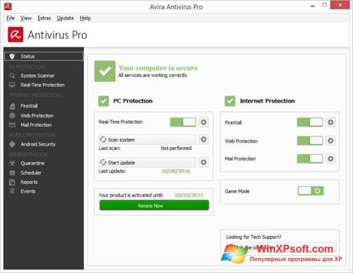 Скриншот программы Avira Antivirus для Windows XP