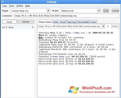 Скриншот программы Nmap для Windows XP