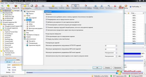 Скриншот программы BitComet для Windows XP