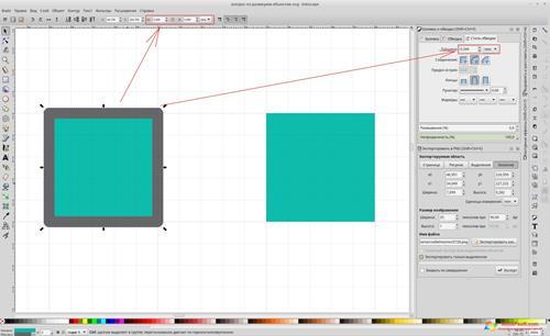 Скриншот программы Inkscape для Windows XP