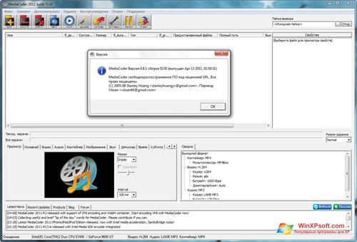Скриншот программы MediaCoder для Windows XP