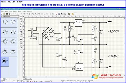 Скриншот программы sPlan для Windows XP