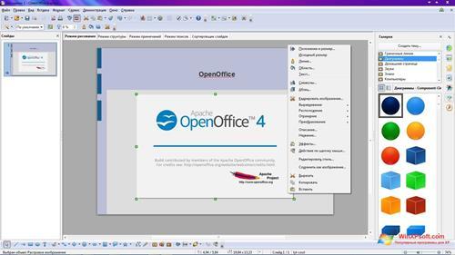 Скриншот программы Apache OpenOffice для Windows XP