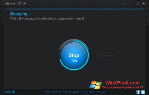 Скриншот программы JetBoost для Windows XP