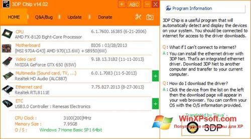 Скриншот программы 3DP Net для Windows XP