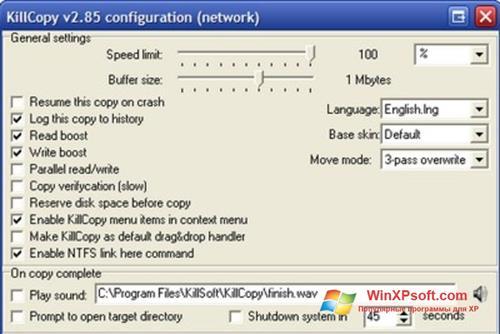 Скриншот программы KillCopy для Windows XP