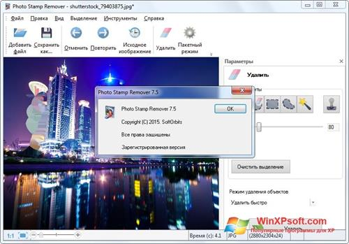 Скриншот программы Photo Stamp Remover для Windows XP