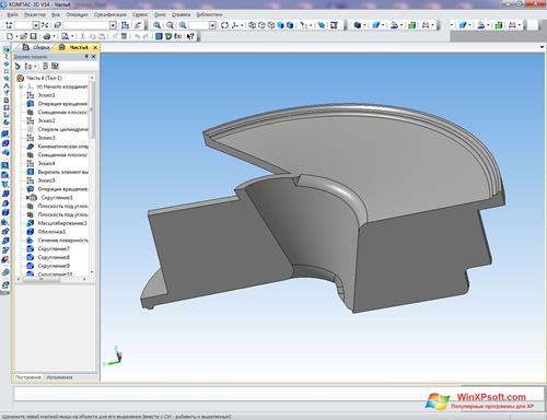 Скриншот программы КОМПАС 3D для Windows XP