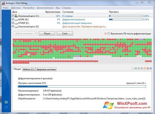 Скриншот программы Auslogics Disk Defrag для Windows XP