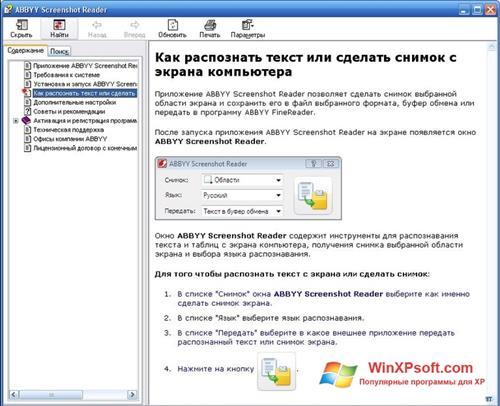 Скриншот программы ABBYY Screenshot Reader для Windows XP