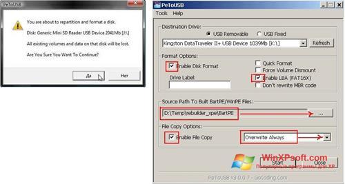 Скриншот программы PeToUSB для Windows XP