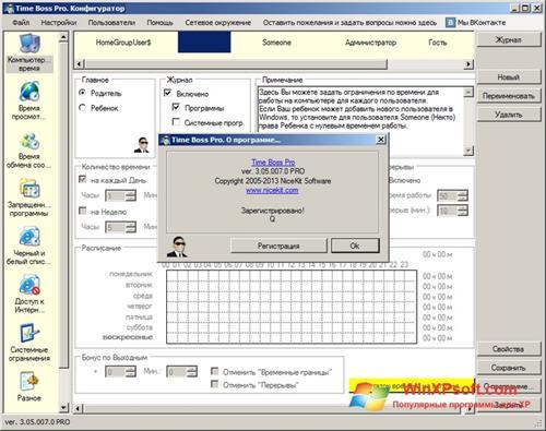 Скриншот программы Time Boss для Windows XP