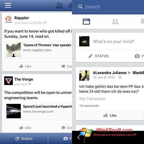 Скриншот программы Facebook для Windows XP