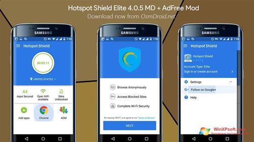 Скриншот программы Hotspot Shield для Windows XP
