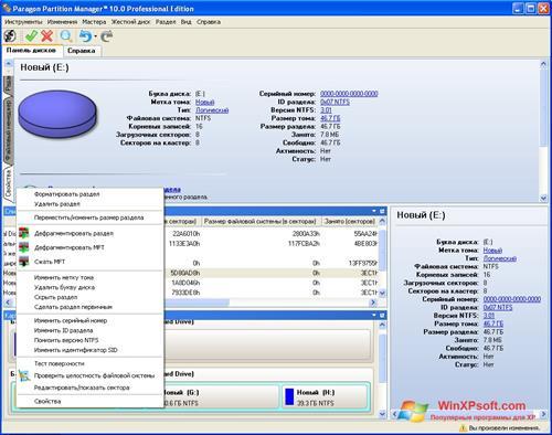 Скриншот программы Paragon Partition Manager для Windows XP
