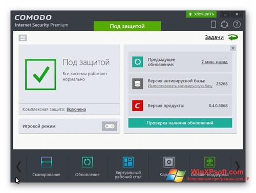 Скриншот программы Comodo Internet Security для Windows XP