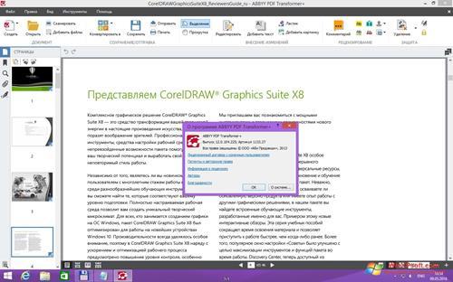Скриншот программы ABBYY PDF Transformer для Windows XP