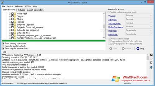 Скриншот программы AVZ для Windows XP
