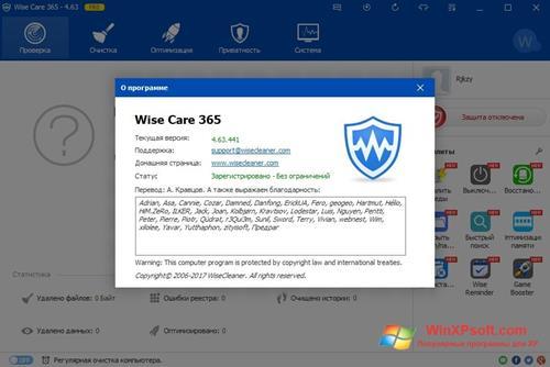 Скриншот программы Wise Care 365 для Windows XP