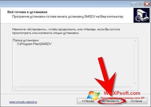 Скриншот программы SMSDV для Windows XP