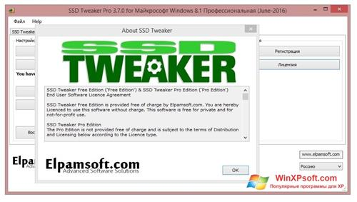 Скриншот программы SSD Tweaker для Windows XP