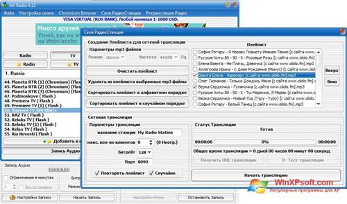 Скриншот программы All-Radio для Windows XP