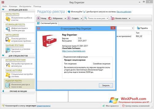 Скриншот программы Reg Organizer для Windows XP