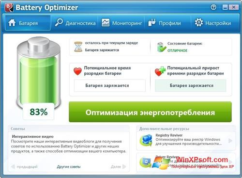 Скриншот программы Battery Optimizer для Windows XP
