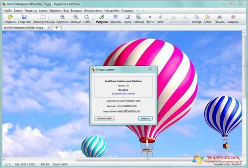 Скриншот программы FastStone Capture для Windows XP