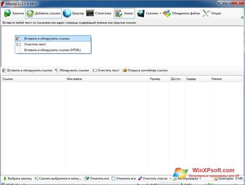 Скриншот программы Mipony для Windows XP