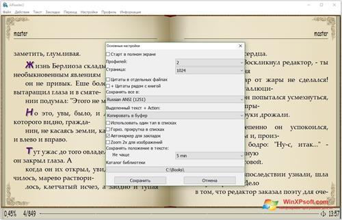 Скриншот программы AlReader для Windows XP