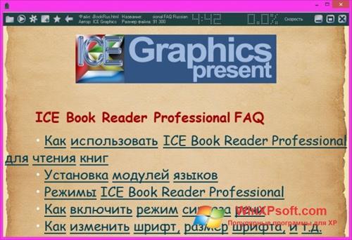 Скриншот программы ICE Book Reader для Windows XP