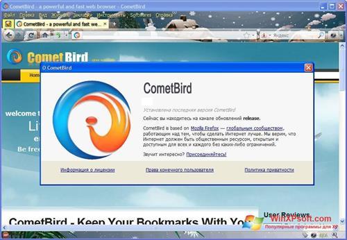 Скриншот программы CometBird для Windows XP
