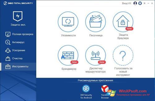Скриншот программы 360 Total Security для Windows XP