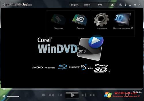 Скриншот программы WinDVD для Windows XP