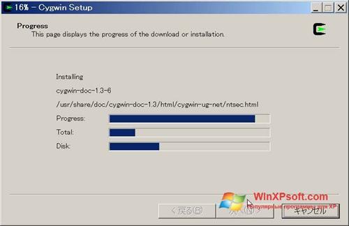 Скриншот программы Cygwin для Windows XP