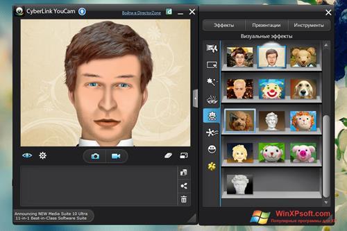 Скриншот программы CyberLink YouCam для Windows XP