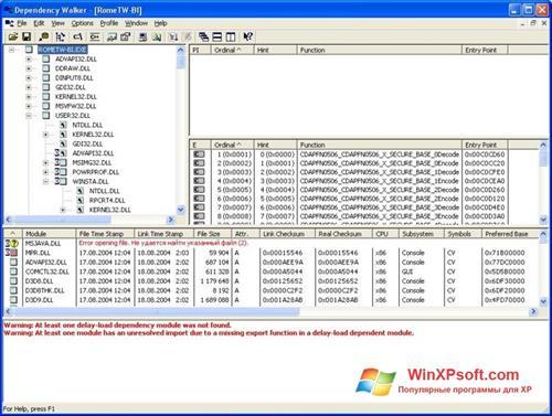 Скриншот программы Dependency Walker для Windows XP