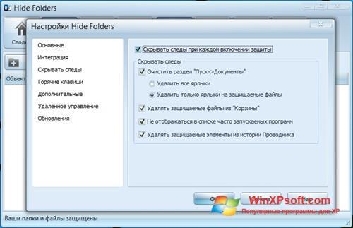 Скриншот программы Hide Folders для Windows XP